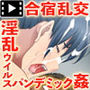 姦染CLIPPING CHRONICLE The Motion Anime 前編 d_174547のパッケージ画像