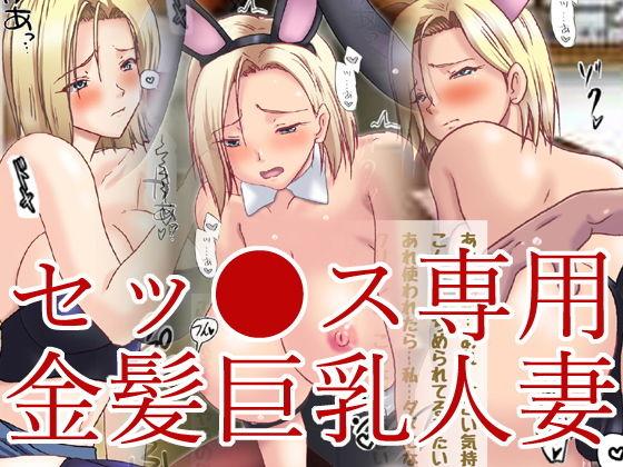 金髪巨乳人妻1●号ちゃんコスプレNTR日記