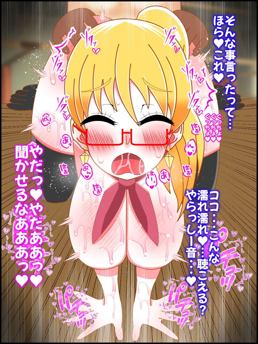 愛欲セパレーション〜憧れの先生は陽キャのセフレ〜