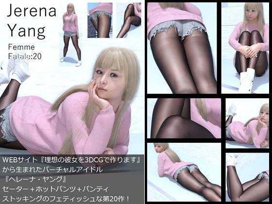 ♪『理想の彼女を3DCGで作ります』から生まれたバーチャルアイドル「Jerena Yang(ヘレーナ・ヤング)」の20th写真集:Femme fatale 20(ファム・ファタール20:運命の女性)
