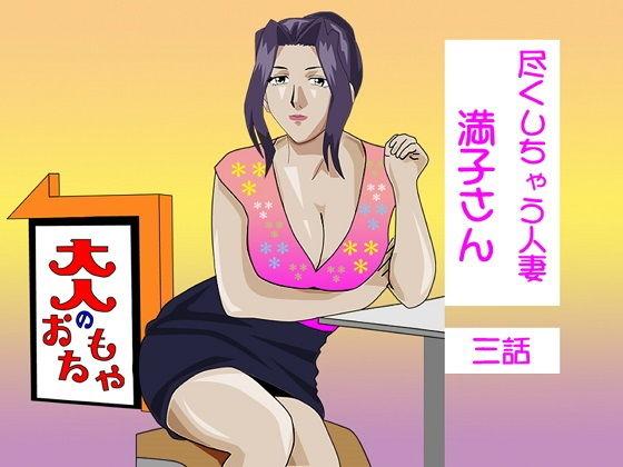 尽くしちゃう人妻 満子さん 三話