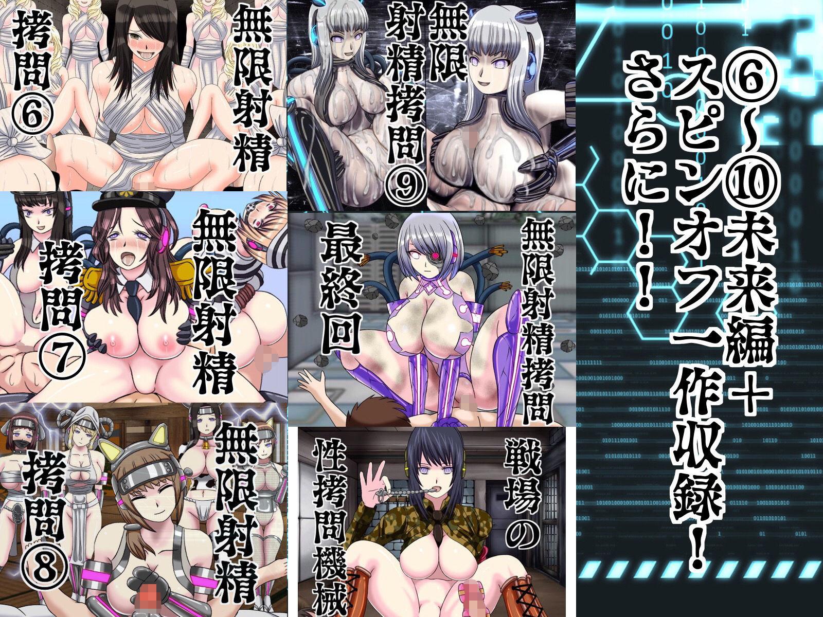 無限射精拷問 総集編