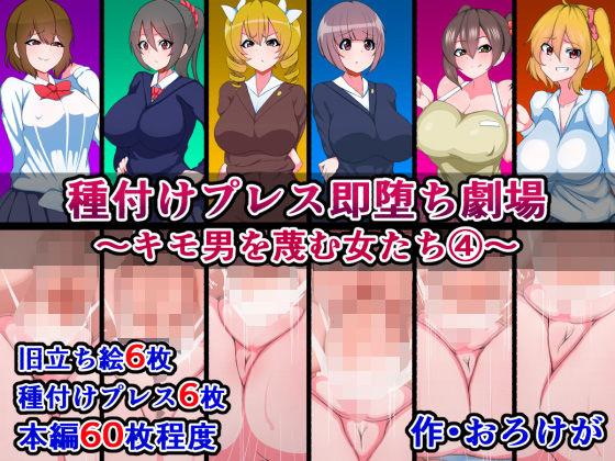 種付けプレス即堕ち劇場〜キモ男を蔑む女たち 4〜