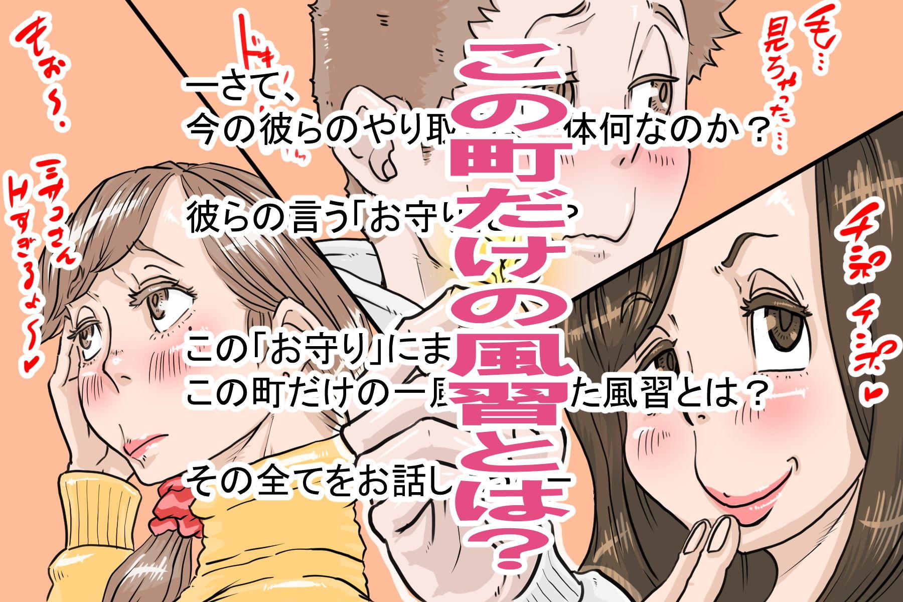「受験のお守り」〜第1話・ミサコさんのお守り編〜