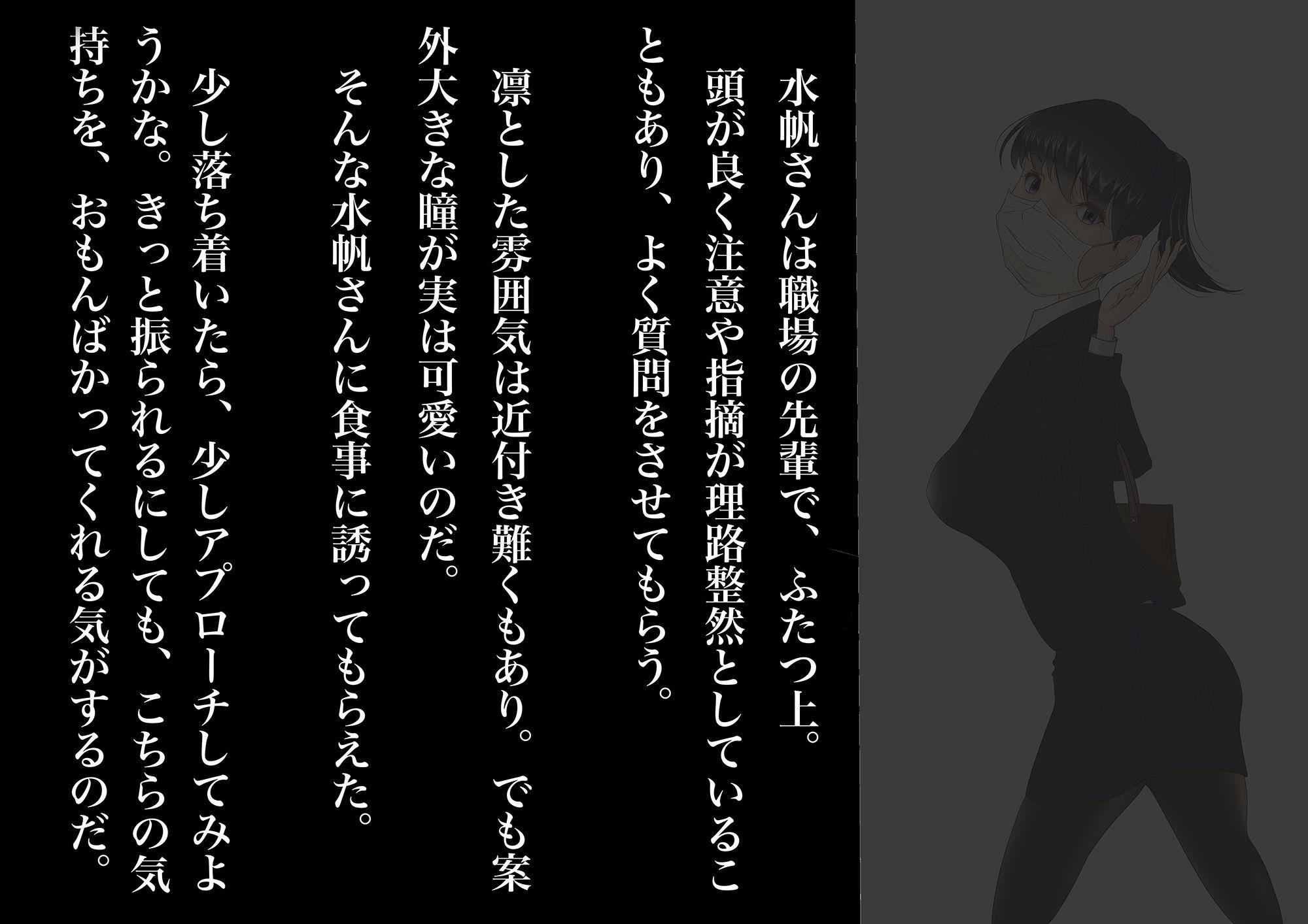 BSS〜鬱〇起さえおこがましい?〜