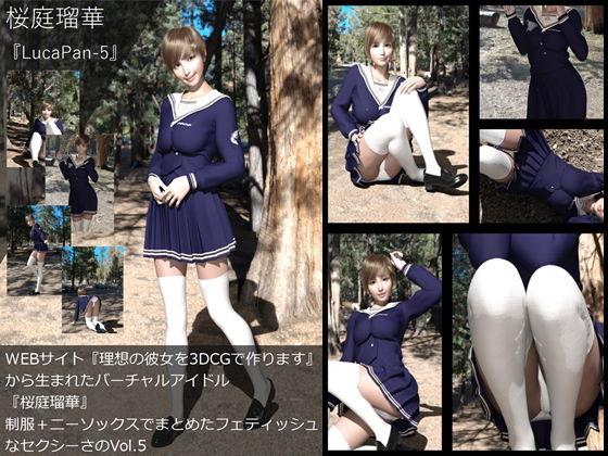 【▼All】『理想の彼女を3DCGで作ります』から生まれたバーチャルアイドル「桜庭瑠華(さくらばるか)」の9th写真集:LucaPan-5(ルカパン5) d_176316のパッケージ画像
