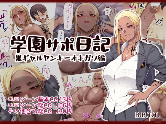学園サポ日記 黒ギャルヤンキーオキガワ編