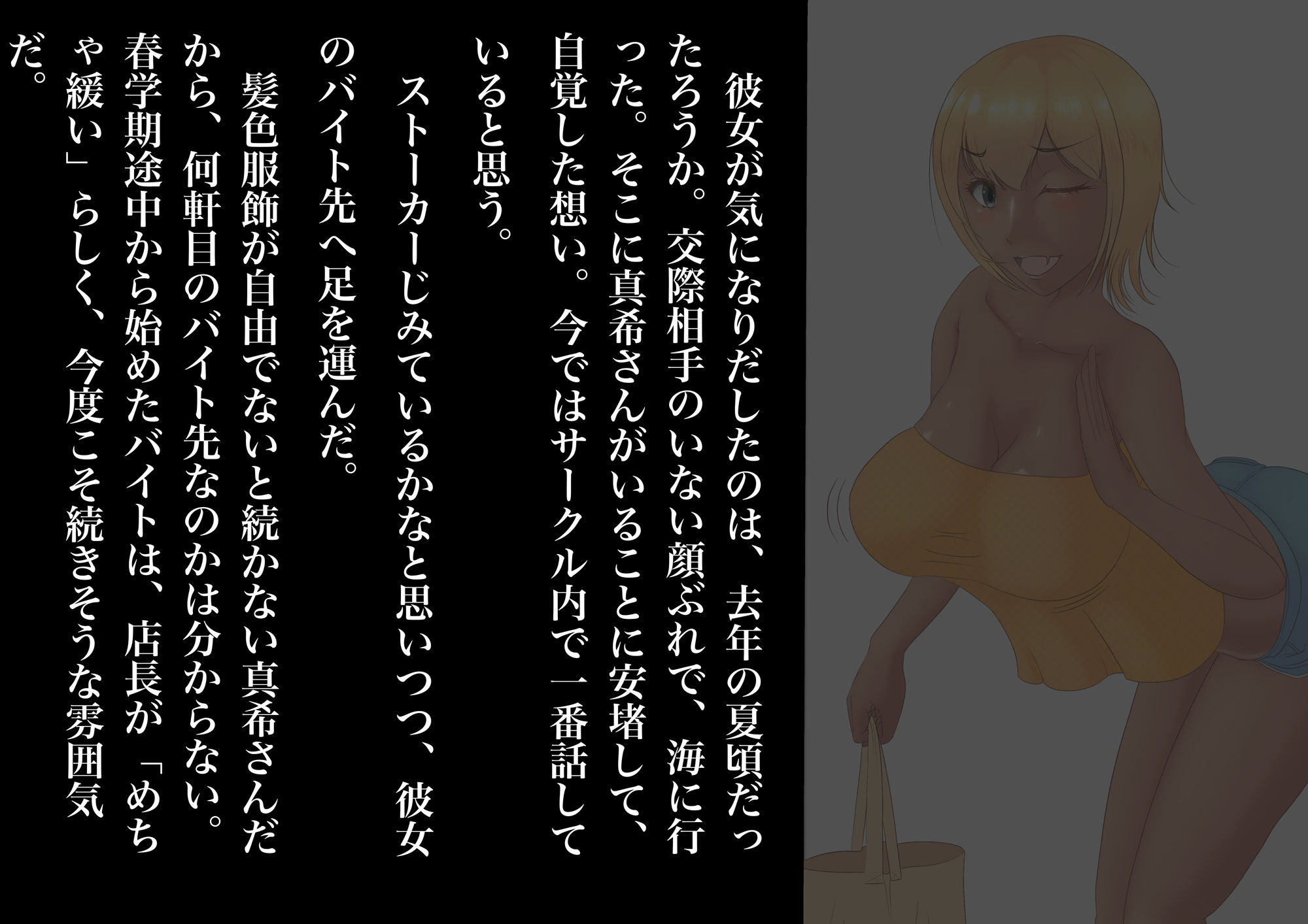 BSS2〜鬱〇起さえおこがましい?〜