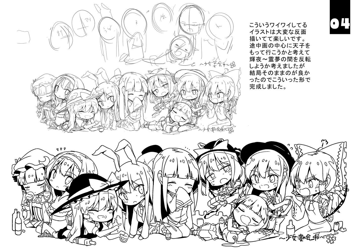 天子画報・IX + C94おまけ本