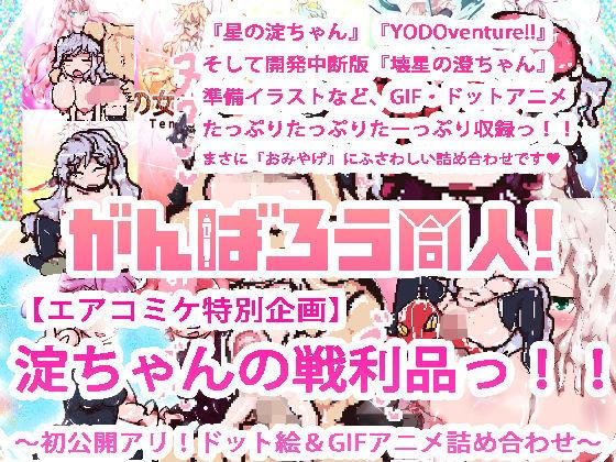 【エアコミケ特別企画】淀ちゃんの戦利品っ!!~初公開アリ!ドット絵&GIFアニメ詰め合わせ~