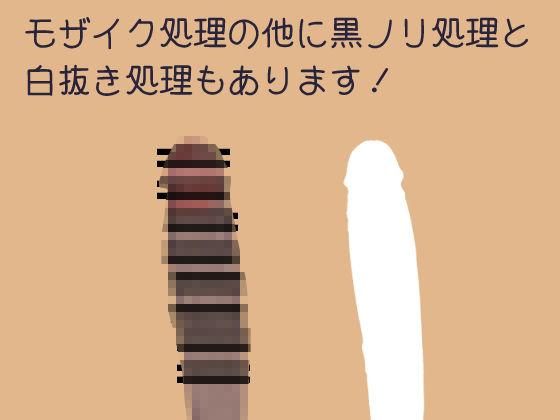 【素材集】フリーおちんぽ