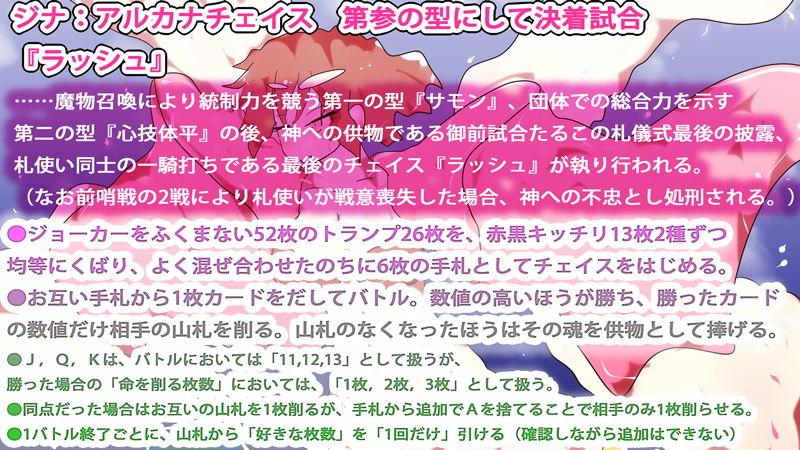 【おうちで淀ちゃん特集】ジナ:アルカナチェイス プレイングカードセット