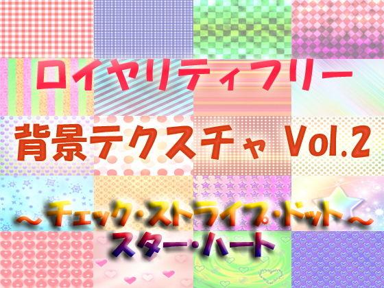 ロイヤリティフリー 背景テクスチャ Vol.2 〜チェック・ストライプ・ドット・スター・ハート〜 d_178732のパッケージ画像