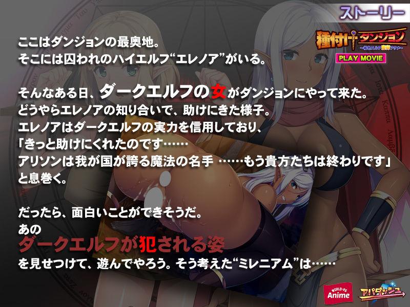 サンプル画像0:種付けダンジョン〜褐色エルフ産卵アクメ〜 PLAY MOVIE(WorldPG Anime) [d_178947]