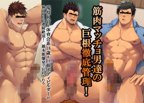 筋肉マッチョ男達の巨根徹底管理!! d_179239のパッケージ画像