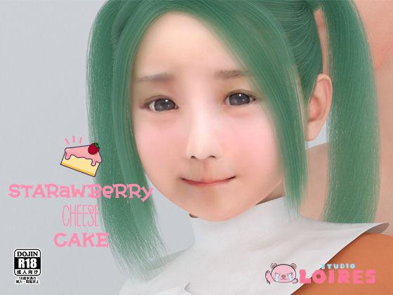 STARawBeRRy CHEESE CAKE #5 「加恋」と「夏乃音」 d_179334のパッケージ画像