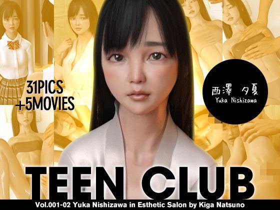 TEEN CLUB 001-02 西澤夕夏「はじめてのエステ」