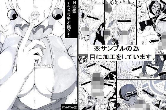 N図鑑〜フェラチオ編2〜