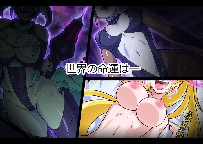 ピュアクルシャイン〜怪人化へのいざない〜