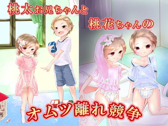 桃太お兄ちゃんと桃花ちゃんのオムツ離れ競争 d_181224のパッケージ画像