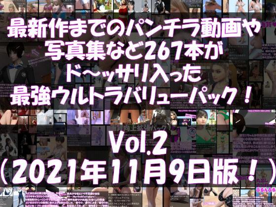 最新作までのパンチラ動画や写真集など106本がドッサリ入った最強ウルトラバリューパック!Vol.2(2020年10月30日版!)