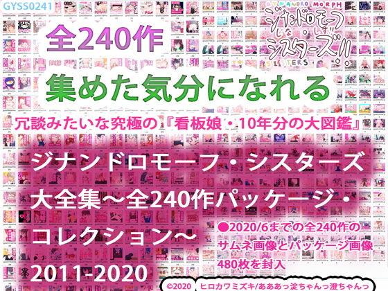 ジナンドロモーフ・シスターズ大全集〜全240作パッケージ・コレクション〜 2011-2020