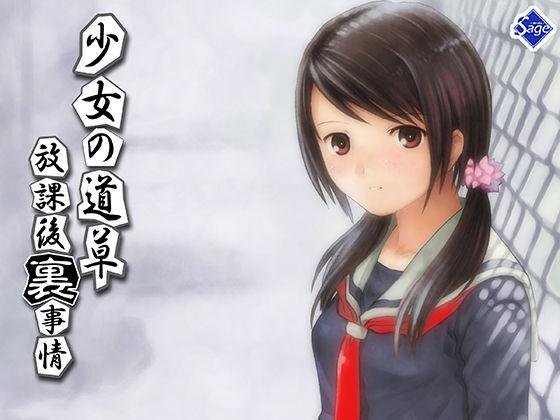 少女の道草〜放課後『裏』事情〜 d_181363のパッケージ画像