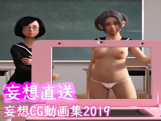 妄想直送 CG動画集 2019 d_181475のパッケージ画像