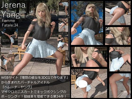 ♪『理想の彼女を3DCGで作ります』から生まれたバーチャルアイドル「Jerena Yang(ヘレーナ・ヤング)」の34th写真集:Femme fatale 34(ファム・ファタール34:運命の女性) d_181492のパッケージ画像