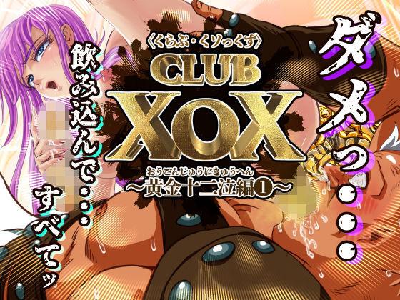 CLUB XoX〈くらぶ・くソっくす〉〜黄金十二泣編〜 d_181545のパッケージ画像