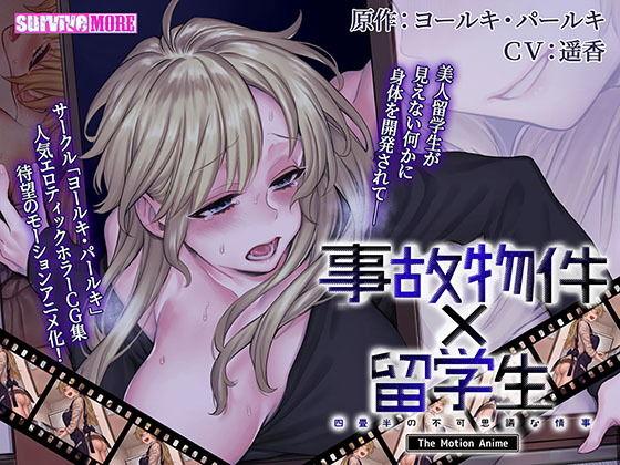 [今すぐ読める同人サンプル] 「事故物件×留学生~四畳半の不可思議な情事~ The Motion Anime」(survive more)エロ属性画像