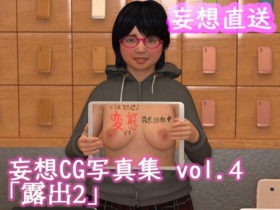 妄想直送 CG写真集 vol.4 露出風景2 d_181844のパッケージ画像