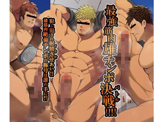 最強ガチムチ雄チンポ決定戦! d_181848のパッケージ画像