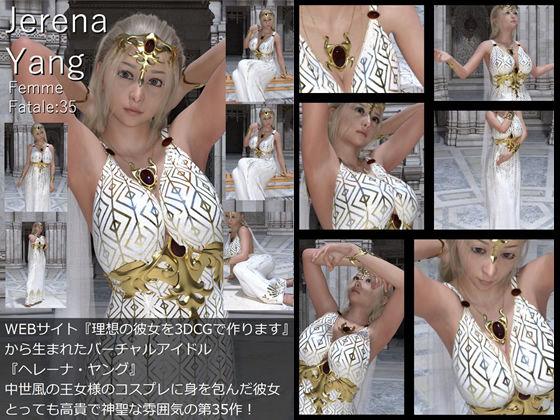 ♪『理想の彼女を3DCGで作ります』から生まれたバーチャルアイドル「Jerena Yang(ヘレーナ・ヤング)」の35th写真集:Femme fatale 35(ファム・ファタール35:運命の女性) d_181916のパッケージ画像