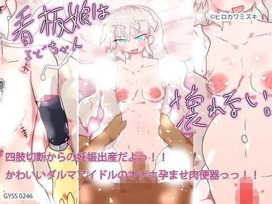 【K 同人】四肢切断からの妊娠出産だよっ!!かわいいダルマアイドルのオナホ孕ませ肉便器っっ!!