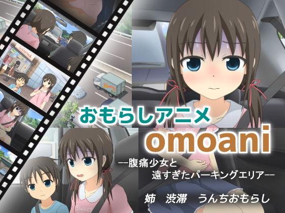 [今すぐ読める同人サンプル] 「omoani–腹痛少女と遠すぎたパーキングエリア–」(スタジオOMO)エロ属性画像