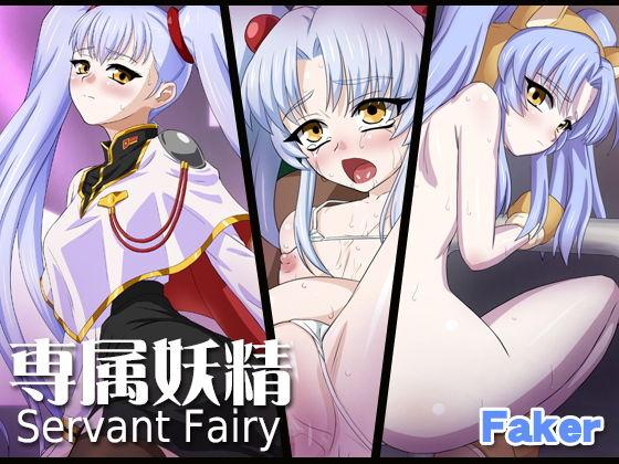 【機動戦艦ナデシコ 同人】専属妖精ServantFairy