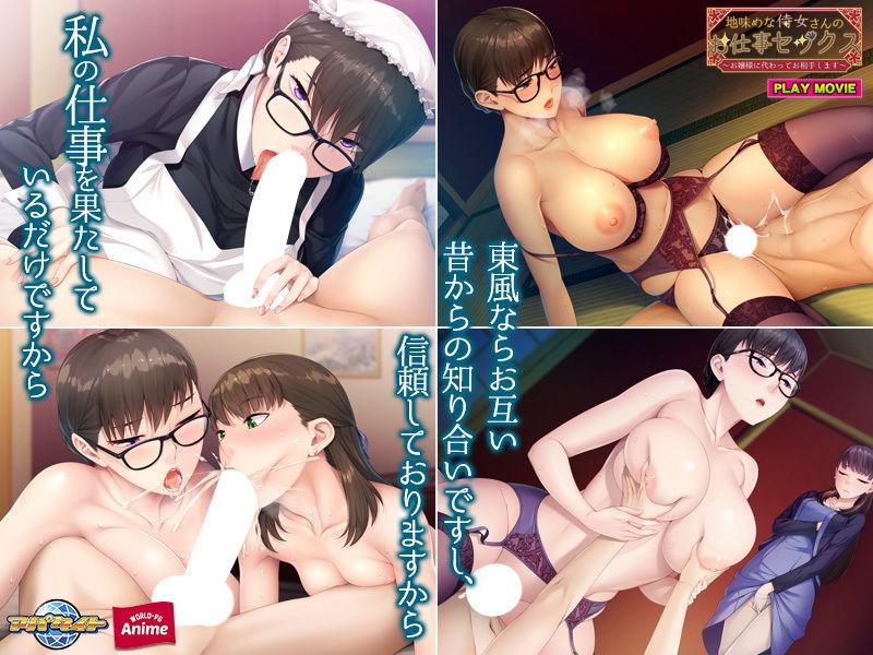 地味めな侍女さんのお仕事セックス〜お嬢様に代わってお相手します〜PLAY MOVIE