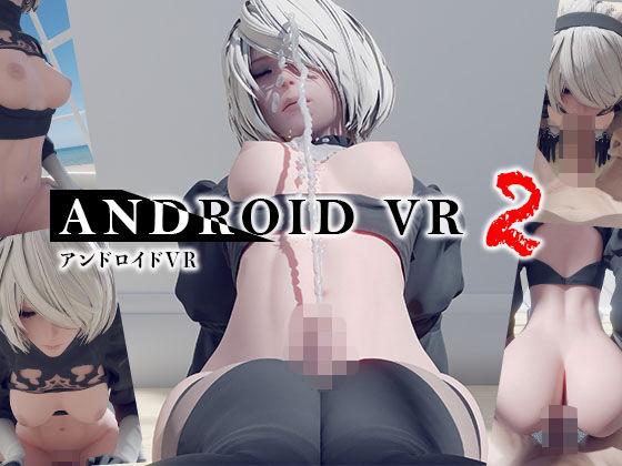 アンドロイドVR2