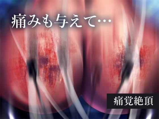 ふたなりナースの肉便器・調教診察2