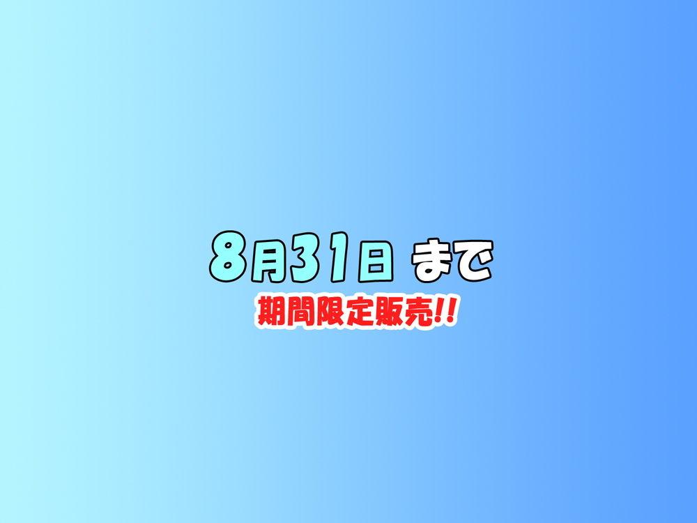 [同人]「【100円】【期間限定】でんぱいxなつせく」(尾髭丹)