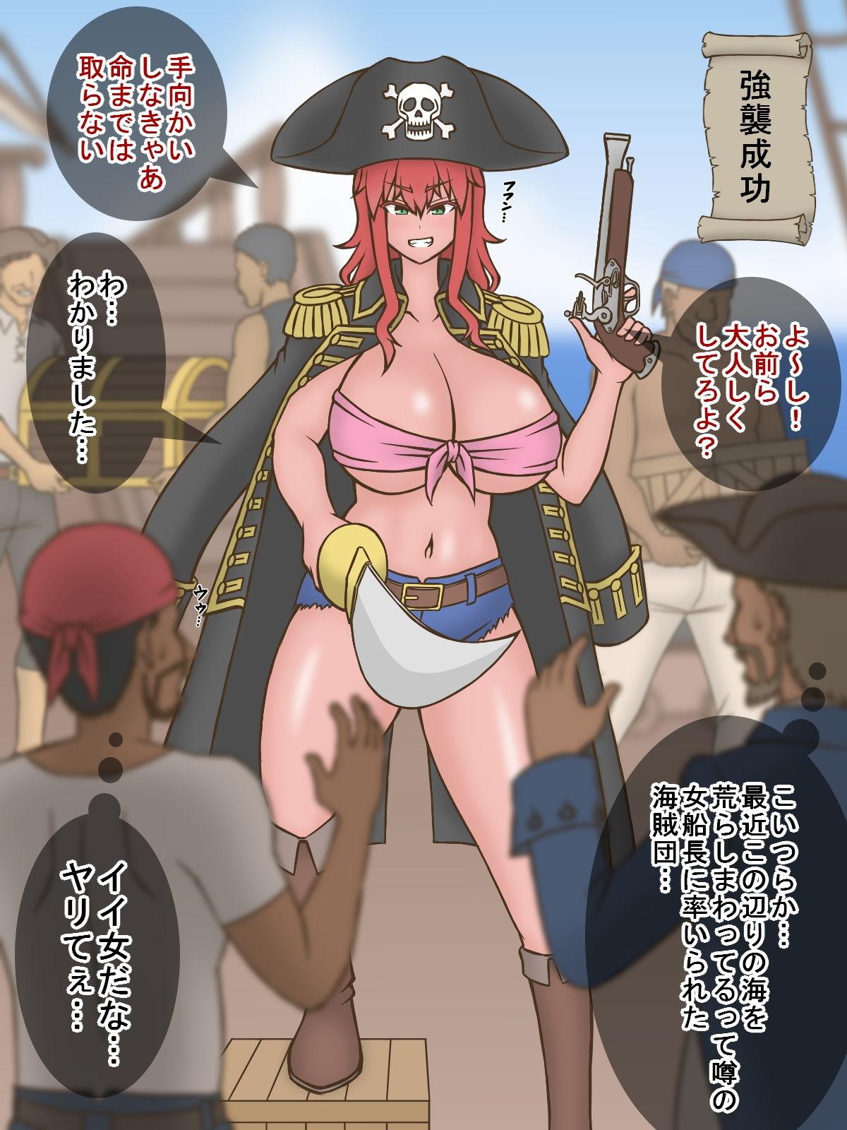 手柄を立てたヤツは女キャプテンのオマ〇コ使わせてもらえる海賊団