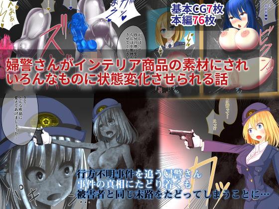 [今すぐ読める同人サンプル] 「婦警さんがインテリア商品の素材にされいろんなものに状態変化させられる話」(hardening)エロ属性画像