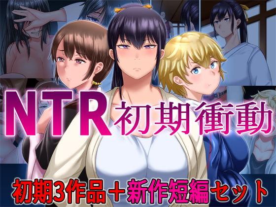 NTR初期衝動 初期3作品+新作短編セット