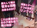異世界ガールハント ~サキュバス完全攻略編~