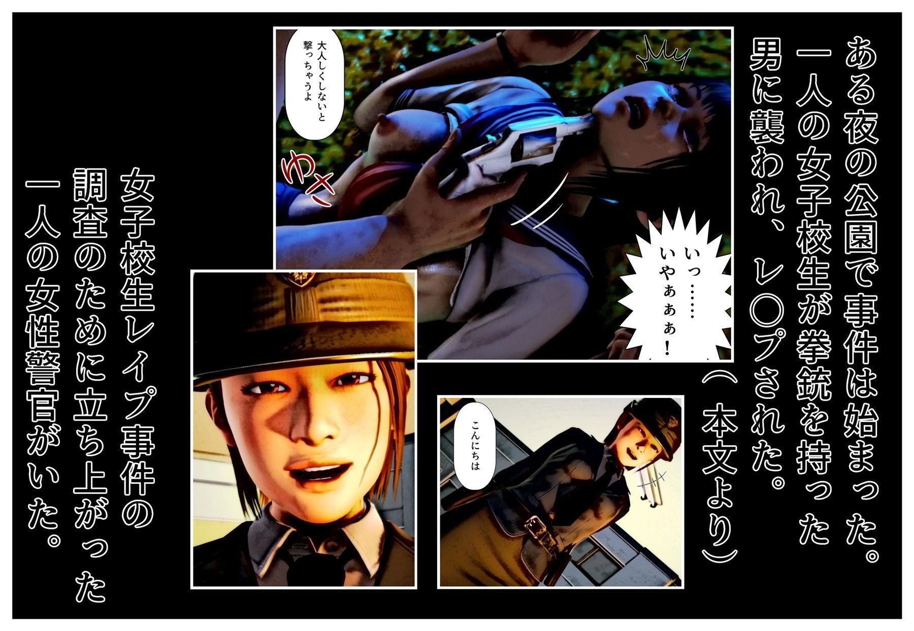 拳銃強●魔による女性巡査暴行事件