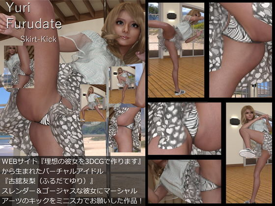 『理想の彼女を3DCGで作ります』から生まれたバーチャルアイドル「Yuri Furudate(古舘友梨)」の4th写真集:Skirt-Kick