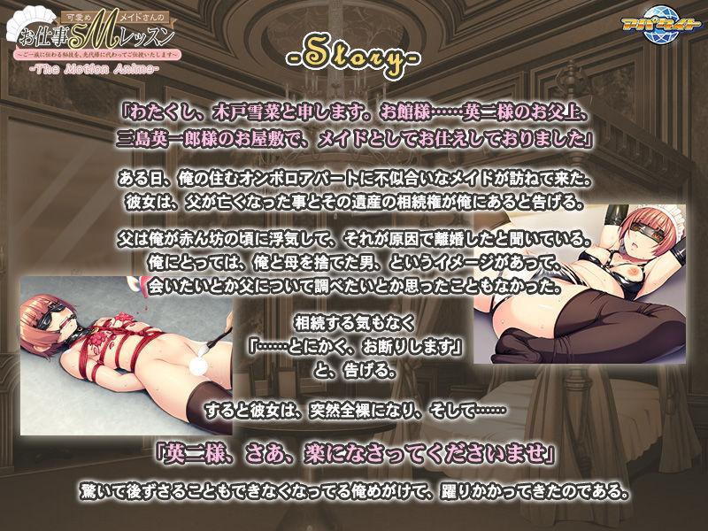可愛めMメイドさんのお仕事SMレッスン〜ご一族に伝わる秘技を、先代様に代わってご伝授いたします〜 The Motion Anime