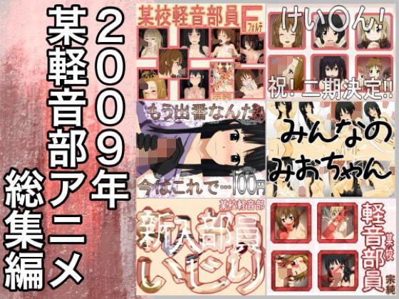 2009年某校けお○ん部まとめ