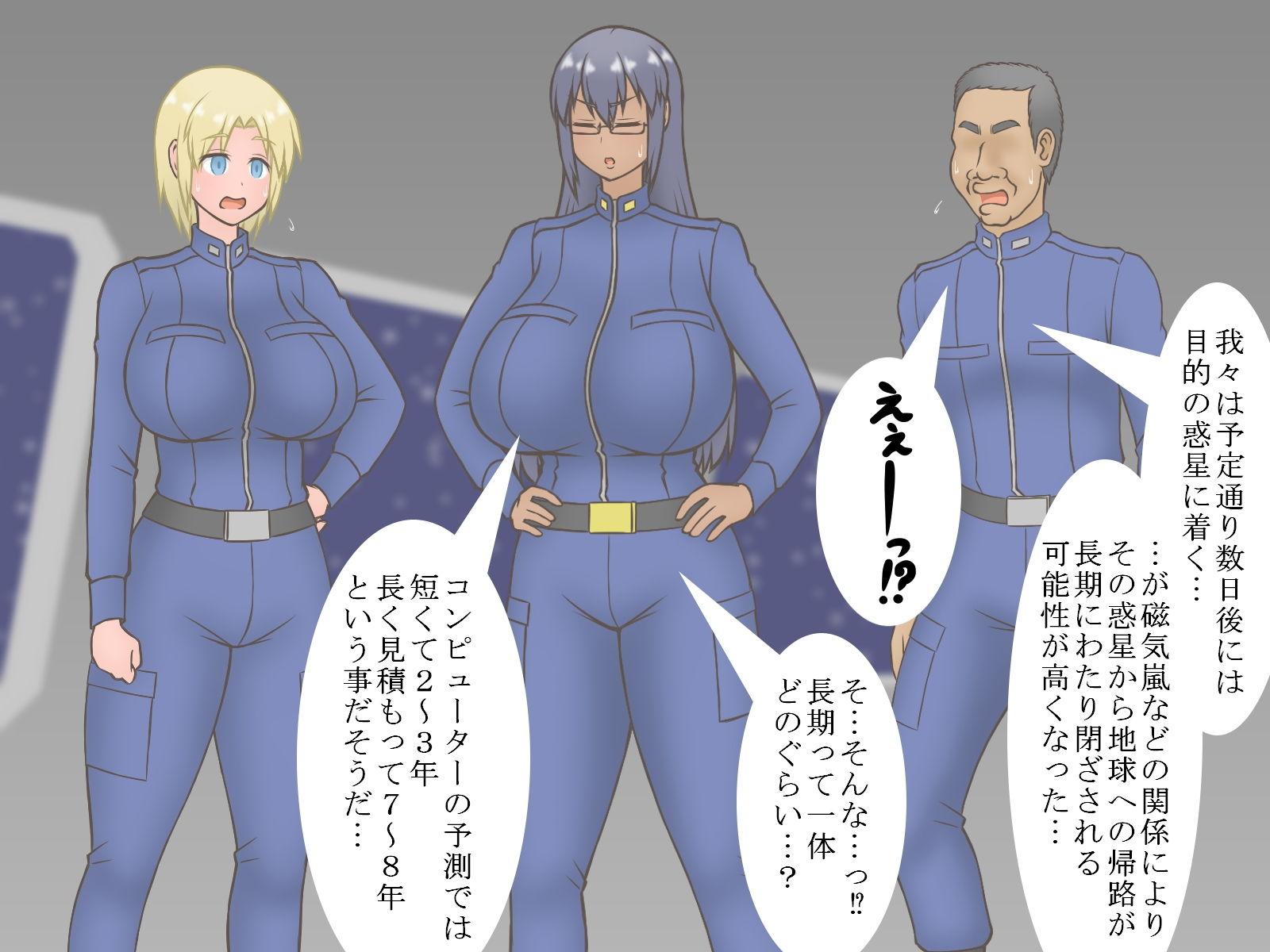 命令「子づくりせよ」〜男女の宇宙飛行士が遭難先の惑星で子孫繁栄〜